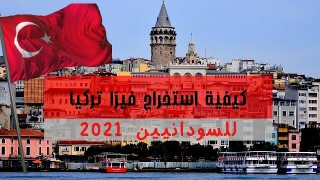 فيزا تركيا للسودانيين 2021
