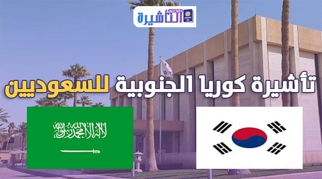 فيزا كوريا الجنوبية للسعوديين 2021