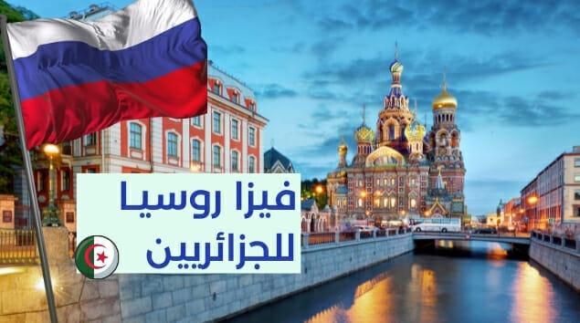 كيفية الحصول على فيزا روسيا للجزائريين 2021