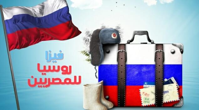 طريقة استخراج فيزا روسيا للمصريين 2021