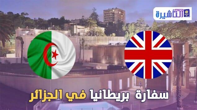 سفارة بريطانيا في الجزائر