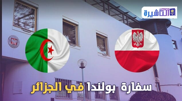 سفارة بولندا في الجزائر