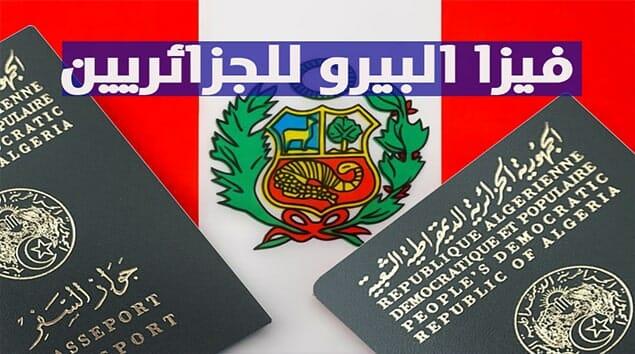 كيفية الحصول على فيزا البيرو للجزائريين 2021