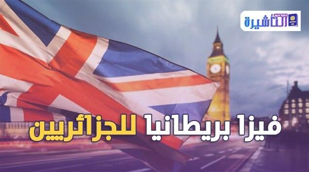 كيفية الحصول على فيزا بريطانيا للجزائريين 2021