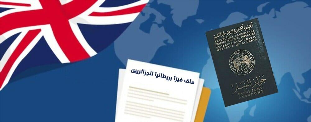 dossier visa uk   , dossier visa uk algerie , demande visa uk algerie