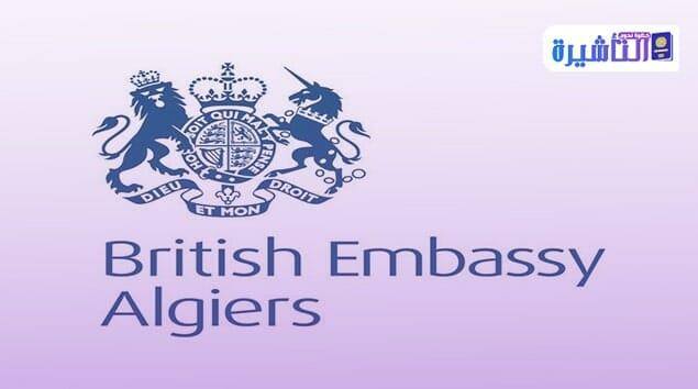uk embassy algiers uk embassy in algeria algiers uk embassy British Embassy in Algeria سفارة المملكة المتحدة في الجزائر