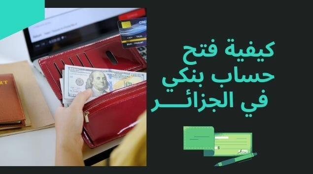 كيفية فتح حساب بنكي في الجزائر2021