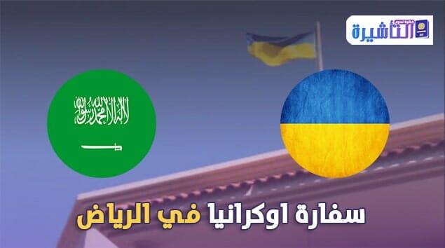 سفارة اوكرانيا في الرياض