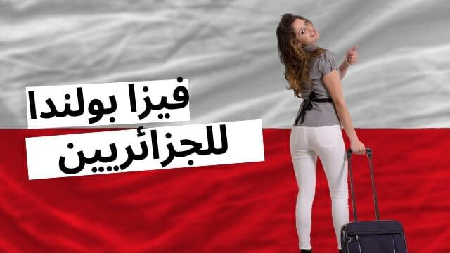 فيزا بولندا للجزائريين 2021
